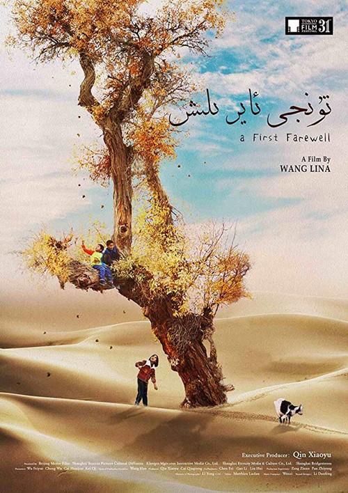 A first farewell film affiche