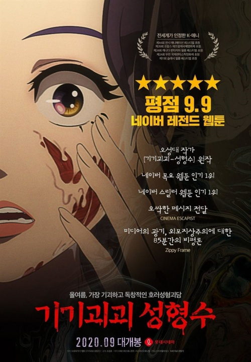 Beauty Water film animation réalisé par Cho Kyung-hun