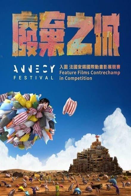 City of lost things film animation affiche réalisé par Yee Chih-Yen