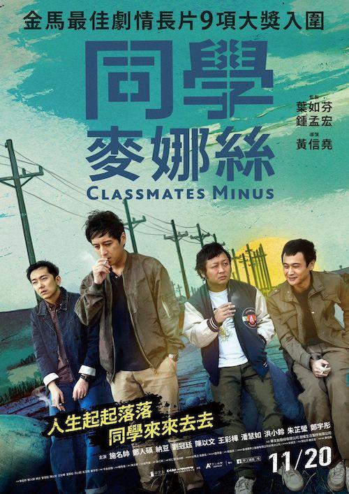 Classmates Minus film affiche réalisé par Hsin-yao Huang