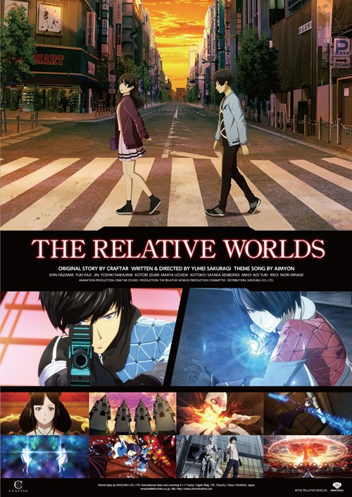 Festival d'Annecy 2019 impression 07 The Relative Worlds