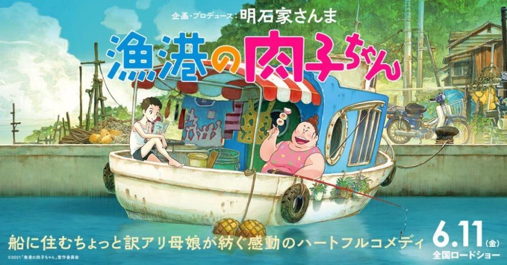Fortune favors lady Nikuko film animation animated movie
