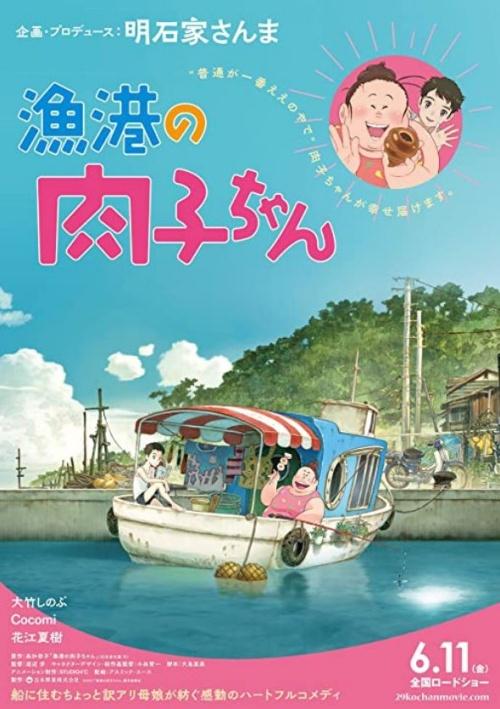 Fortune favors lady Nikuko film animation affiche provisoire réalisé par Ayumu Watanabe