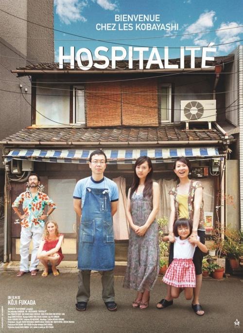 Hospitalité film affiche réalisé par Kôji Fukada