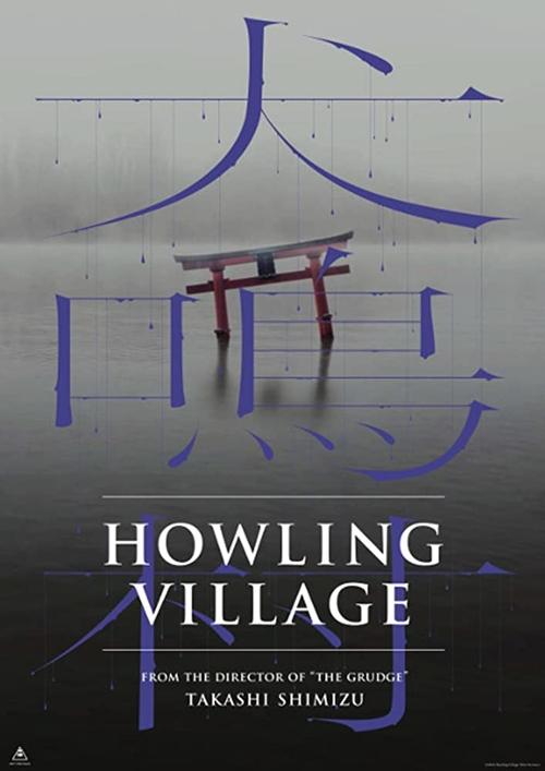 Howling Village film affiche