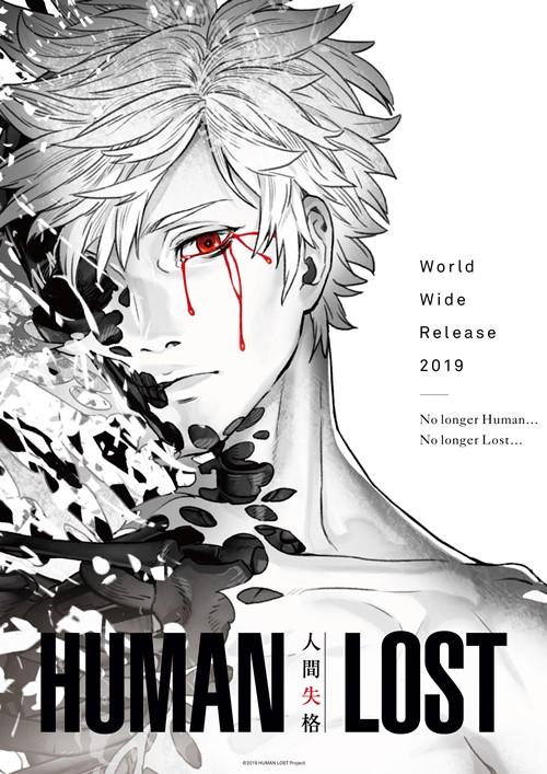 Human Lost film animation affiche