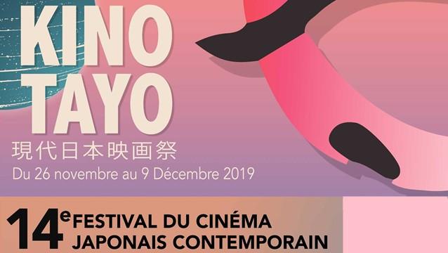 Kinotayo Festival du film japonais contemporain 2019 Lyon image