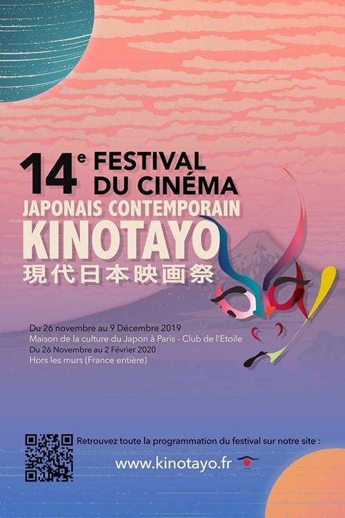 Kinotayo Festival du film japonais contemporain 2019 Lyon
