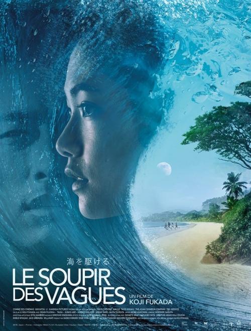 Le soupir des vagues film affiche réalisé par Kôji Fukada