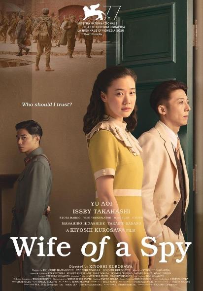 Les amants sacrifié - Wife of a Spy film affiche