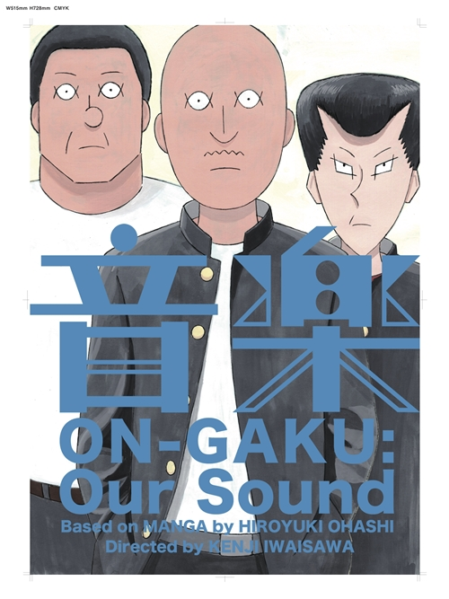 On Gaku : Notre Rock film animation affiche