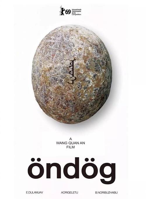 Ondog film affiche