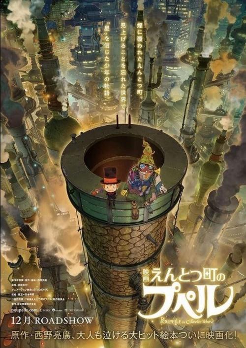 Poupelle of Chimney Town film animation affiche réalisé par Yusuke Hirota
