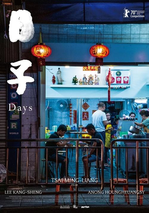 Rizi Days film affiche