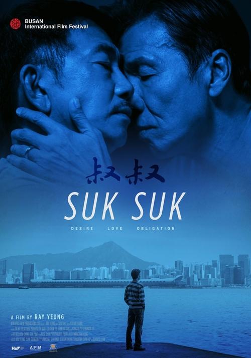 Suk Suk film affiche