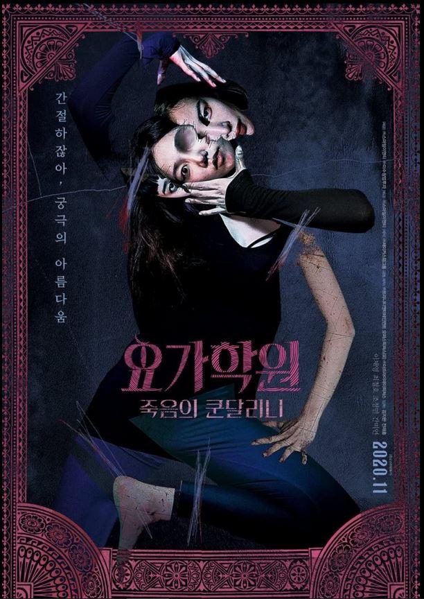 The Cursed Lesson film affiche réalisé par Kim Ji-han et Juhn Jai-hong