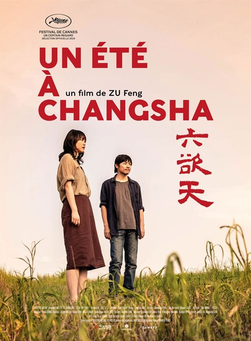 Un été à Changsha film affiche