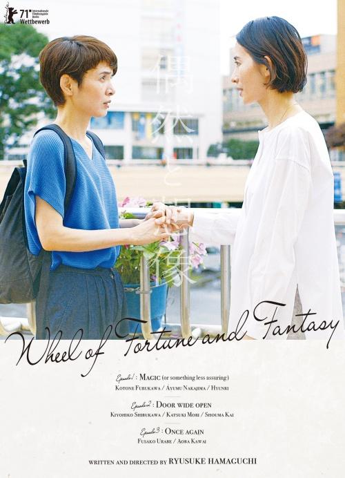 Wheel of fortune and fantasy film affiche réalisé par Ryusuke Hamaguchi